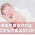 カラダファクトリーの評判や口コミは?産後骨盤調整はいつから受けるのが効果的なのか?