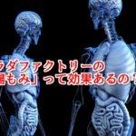 【体験動画】カラダファクトリーの「腸もみ」の評判や口コミはどうなの?効果はあるの