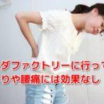 カラダファクトリーってどうよ?肩こりや腰痛に効果がないと口コミされる「3つの理由とは?」