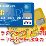 カラダファクトリーはカード払いが可能なのか?回数券購入時の注意点と「4つの支払い方法」