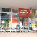 カラダファクトリーもりのみやキューズモールBASE店(整体)は森之宮駅からスグの場所!