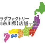 カラダファクトリー(整体)の【神奈川県】店舗一覧★近くの店舗を一発検索