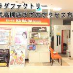カラダファクトリー 西武高槻店(整体)はJR高槻駅からすぐ近くの場所!