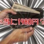 カラダファクトリーの整体が1980円で受けられる!?安すぎる割引キャンペーンの施術とは?