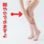 カラダファクトリーの整体で【脚やせ】の効果があるって本当?下半身デブ脱却の「絶対3条件」とは?
