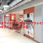 カラダファクトリー梅田ヘップファイブ店(整体)の場所は大阪駅、梅田駅から徒歩4分で超便利!