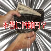 今なら1980円