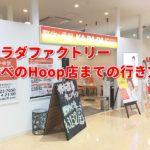 カラダファクトリー(整体)天王寺あべのHOOP店は天王寺駅からすぐ近く!