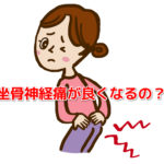 整体・カラダファクトリーは坐骨神経痛(お尻から足の痛みとしびれ)にも効果があるのか?