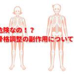 【危険!?】カラダファクトリーは絶対に言わない「骨盤調整の副作用」について