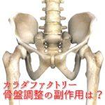 【危険!?】カラダファクトリーは絶対に言わない「骨盤矯正の副作用」について
