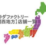 カラダファクトリー(整体)の【関西地方】店舗一覧★近くの店舗を一発検索