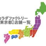 (整体)カラダファクトリーの【東京都】店舗一覧★近くの店舗を一発検索