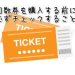 カラダファクトリーの回数券を購入する前に期限・返金などの絶対に注意すべき3つの事!
