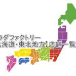 (整体)カラダファクトリーの【北海道・東北地方】店舗一覧★近くの店舗を一発検索