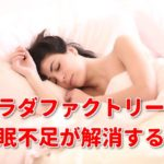 カラダファクトリー(整体)を受けることで睡眠不足や睡眠障害が解消されるって本当なの!?