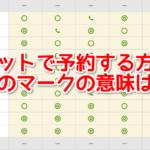 カラダファクトリーのネット予約の方法とカレンダーの「◎」マークの意味とは?