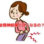 整体カラダファクトリーは坐骨神経痛(お尻から足の痛みとしびれ)にも効果があるのか?