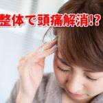 【頭痛薬からの脱出!】整体や整骨院の施術で頭痛が解消されるって本当なのか!?