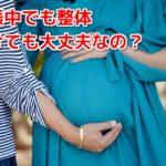【肩こりがひどい!】カラダファクトリーは妊娠中・妊娠初期でも整体を受けても大丈夫なのか?