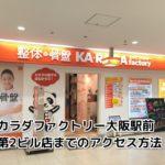 整体カラダファクトリー大阪梅田駅前第2ビル店の評判はどうなの?北新地駅からスグの場所