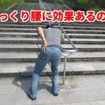 カラダファクトリーの整体で「ぎっくり腰」の改善効果はあるのか?