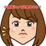 【おすすめ!】カラダファクトリーの小顔矯正の口コミを集めてみた!本当に小顔効果ってあるの?