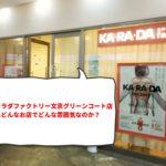 千石駅の整体カラダファクトリー【文京グリーンコート店】の※評判や口コミはどうなの?