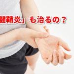 なぜ腱鞘炎は男性用より女性が多いのか?整骨院や整体で改善する?