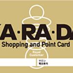 カラダファクトリーのロイヤルカスタマーカードってどんなポイントカードなのか?他との違いは?