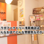 整体カラダファクトリー【浅草橋店】の※評判や口コミ、スタッフやお店の雰囲気はどうなの?