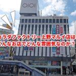 上野駅近くの整体カラダファクトリー【上野マルイ店】の※評判や口コミはどうなの?