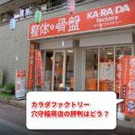 大田区の整体カラダファクトリー【穴守稲荷店】の※評判や口コミはどうなの?
