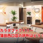 蒲田駅近くの整体カラダファクトリー【蒲田西口店】の※評判や口コミはどうなの?