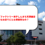 米子市の整体カラダファクトリー【米子しんまち天満屋店】の※評判や口コミはどうなの?