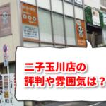 二子玉川駅近くの整体カラダファクトリー【二子玉川店】の※評判や口コミはどうなの?