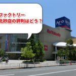 西大島駅の整体カラダファクトリー【アリオ北砂店】の※評判や口コミはどうなの?