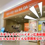 広島市の整体カラダファクトリー【イオンモール広島祇園店】の※評判や口コミはどうなの?