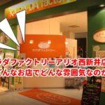 西新井駅周辺の整体カラダファクトリー【アリオ西新井店】の※評判や口コミはどうなの?