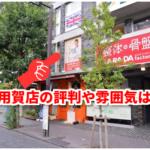 用賀駅周辺の整体カラダファクトリー【用賀駅前店】の※評判や口コミはどうなの?