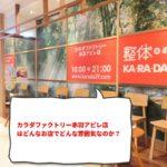 東京都北区の整体カラダファクトリー【赤羽アピレ店】の※評判や口コミはどうなの?