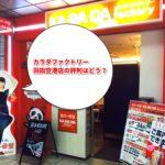 羽田空港内の整体カラダファクトリー【羽田空港第1ビル店】の※評判や口コミはどうなの?