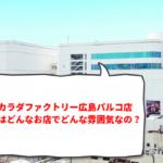 広島の整体カラダファクトリー【広島パルコ店】の※評判や口コミはどうなの?