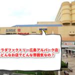 新井口駅の整体カラダファクトリー【広島アルパーク店】の※評判や口コミはどうなの?