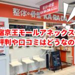 新宿南口直結の整体カラダファクトリー【新宿京王モールアネックス店】の※評判や口コミはどうなの?