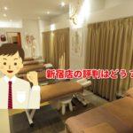 新宿西口駅近くの整体カラダファクトリー【新宿店】の※評判や口コミはどうなの?