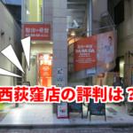 西荻窪駅近くの整体カラダファクトリー【西荻窪店】の※評判や口コミはどうなの?