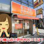 八幡山駅近くの整体カラダファクトリー【八幡山店】の※評判や口コミはどうなの?
