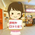 新宿駅近くの整体カラダファクトリー【新宿マルイ本館店】の※評判や口コミはどうなの?