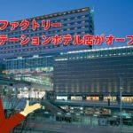【新店オープン!】カラダファクトリーステーションホテル小倉店(仮称)2019年4月